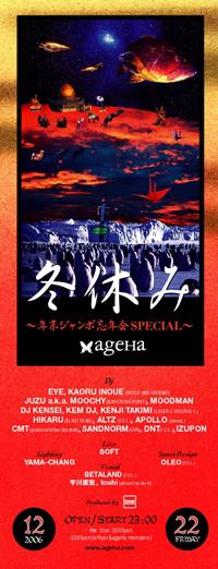 fuyuyasumi_ageha2006.jpg