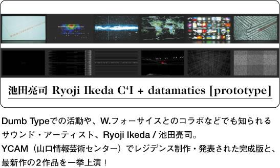 ryoji_ikeda2.jpg